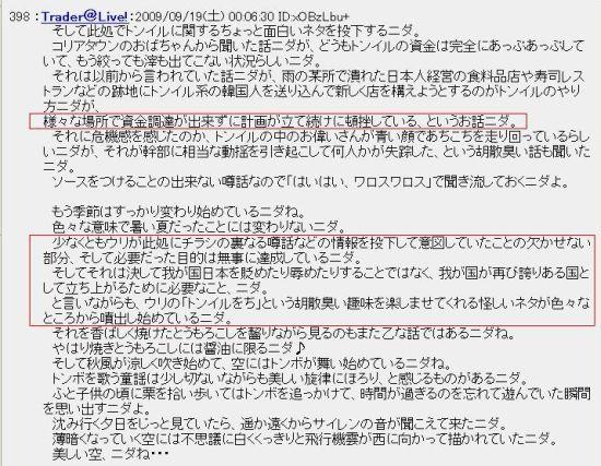 20090919chi4.jpg