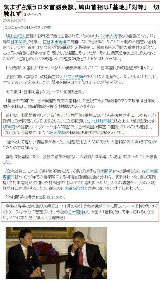 20090923obamatohato2.jpg