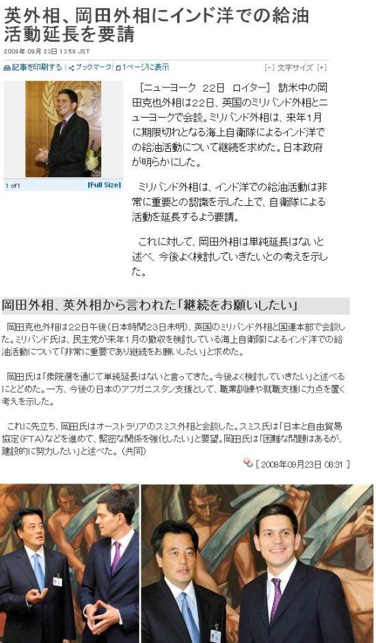 20090923okara0.jpg
