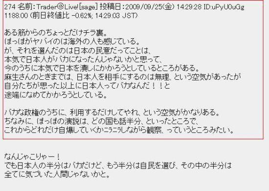 20090925hato1.jpg