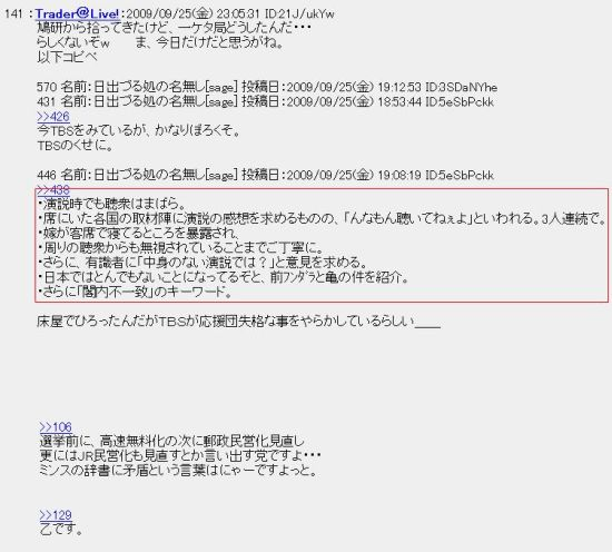 20090925tbs.jpg