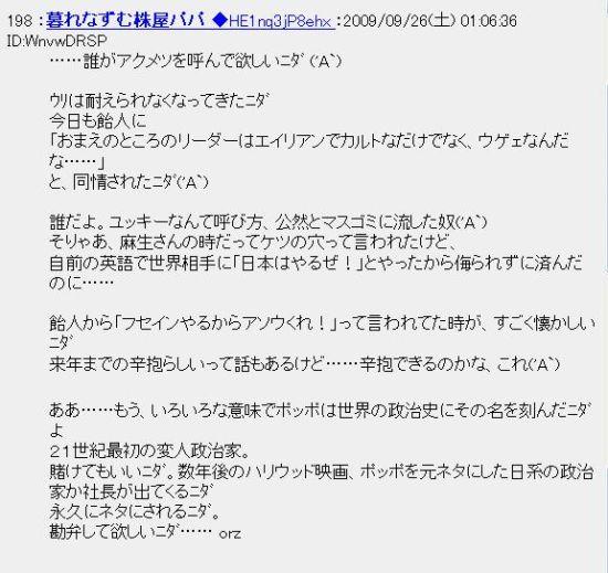 20090926hato1.jpg