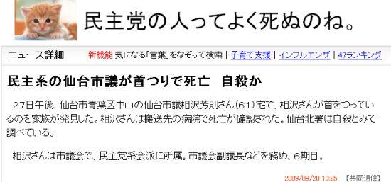 20090928minaizawa1.jpg