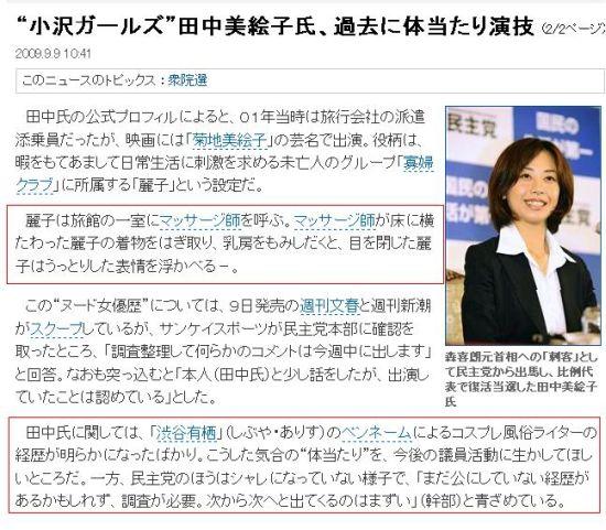 200909TANAKA1.jpg