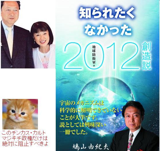 2010chinkasuyukio205.jpg