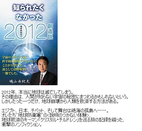 2012hatoyama1.jpg