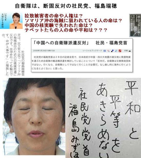 FUKUSHIMAMIZHPOINOCHI1.jpg