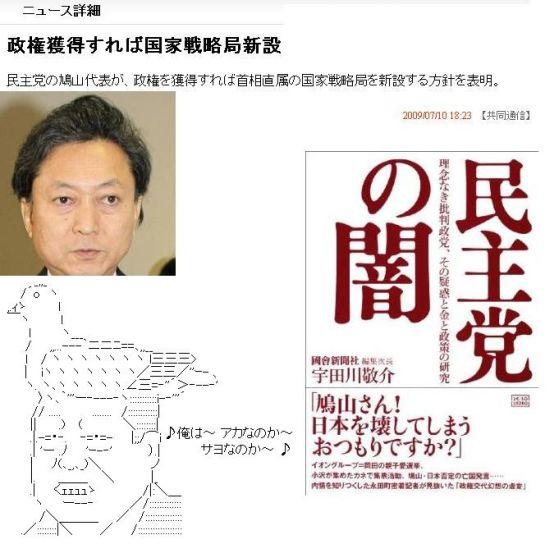 HATODOKUSAISEIKEN200907.jpg