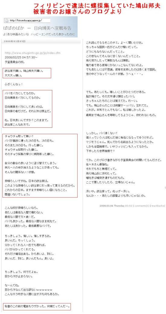 HATOYAMAIKUOCHOUCHOTORI1.jpg