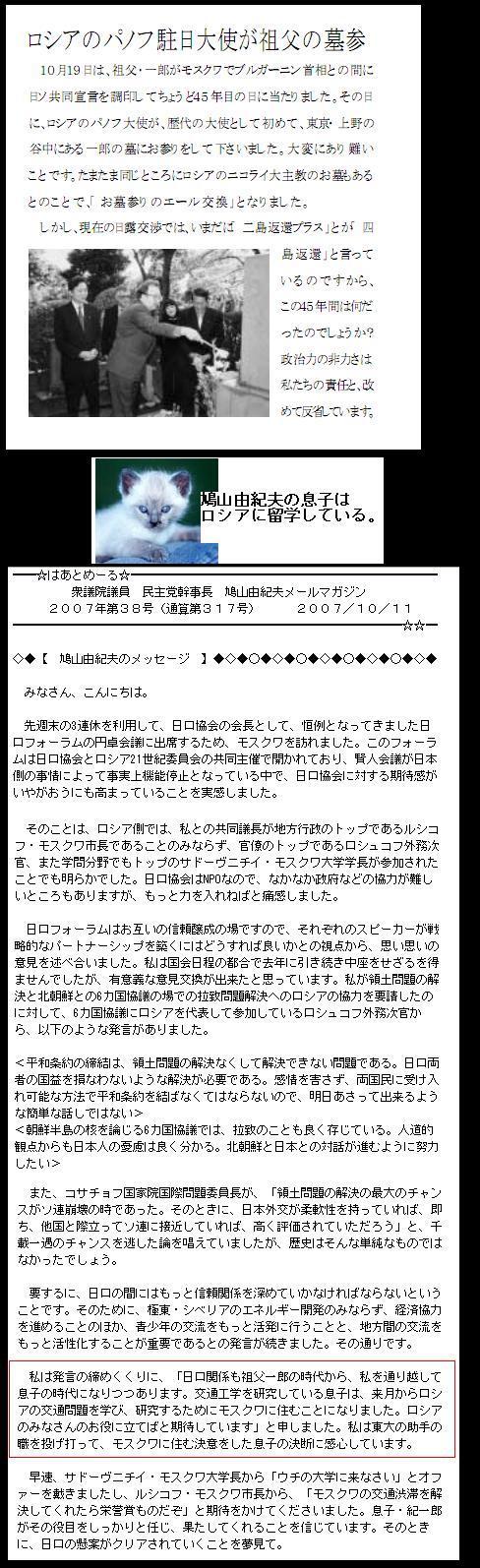 HATOYAMAROrussia2.jpg