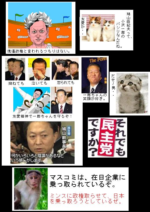 HATOYUAIOZAWALOVE1.jpg