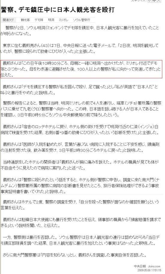 JAPANESEINKOREABOULIYOKU.jpg