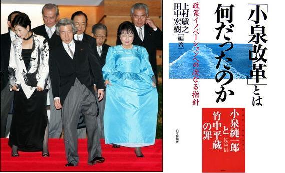 KOIZUMISAGISHI1.jpg