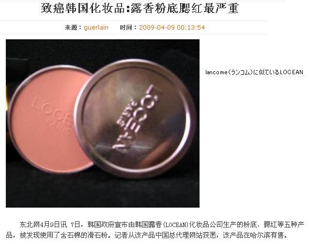 Koreanasbestos2.jpg