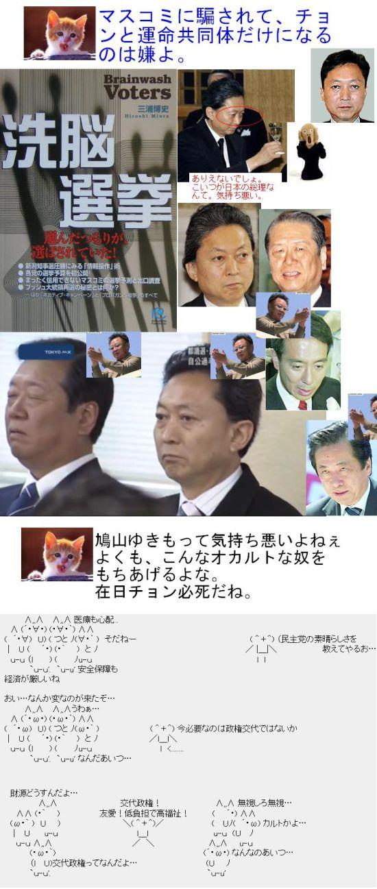 MASUKOMIMINSHWAIRO1.jpg
