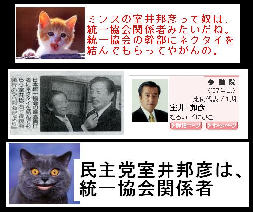 MINSHUTOUITUMUROI1.jpg