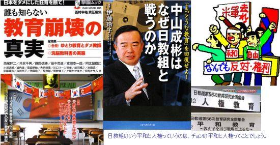 NIKYOUSOHACHONDAYO1.jpg