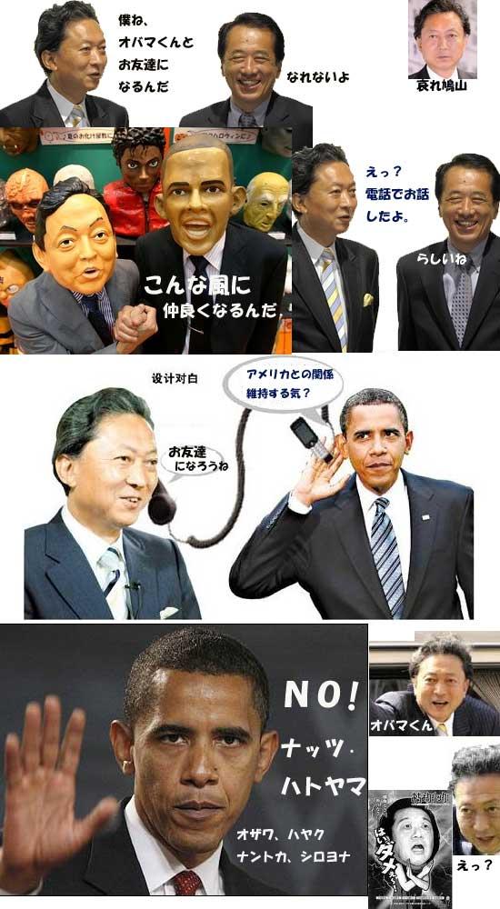 NUTSHATOYAMA200909.jpg