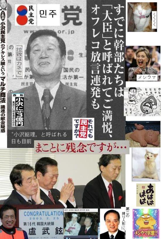 OZAWAMINSHUMABOROSHI1.jpg