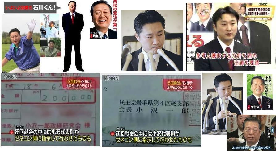 OZAWAMOTOHISHOISHIKAWA1.jpg