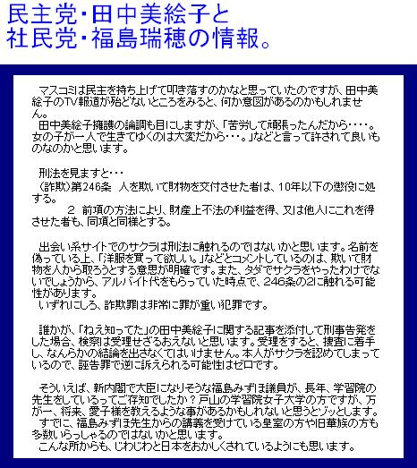 TANAKAFUKUSHIMA1.jpg