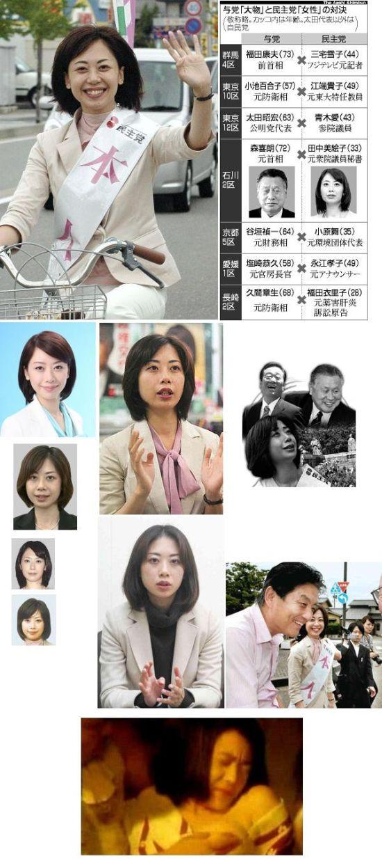 TANAKAMIEKOeroero1.jpg