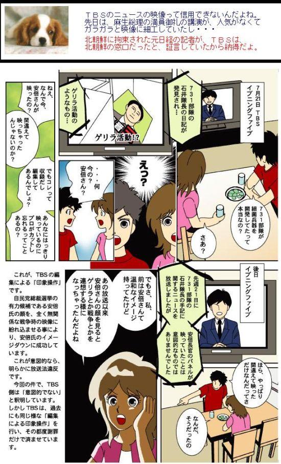 TBSMAJIDEYABAIZO2.jpg