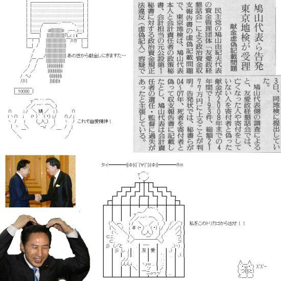 YUAIHATOKOKUHATUTAIHOKIBOU1.jpg