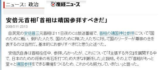 abeyasukuni1.jpg