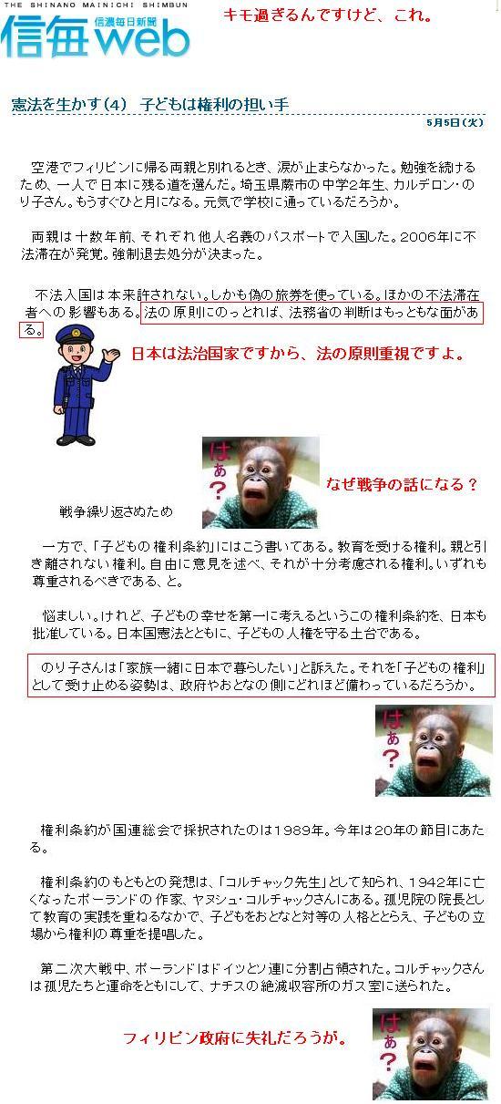 ahodamainichikenbofuhotaizai1.jpg