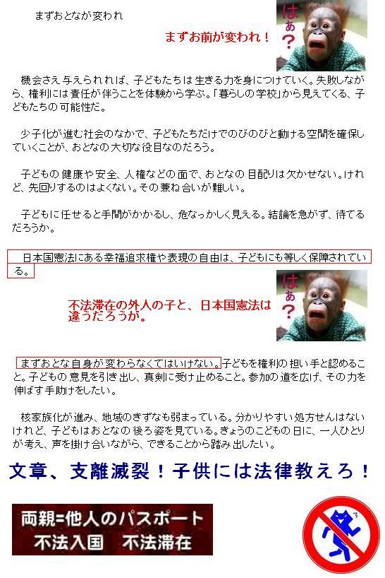 ahodamainichikenbofuhotaizai2.jpg