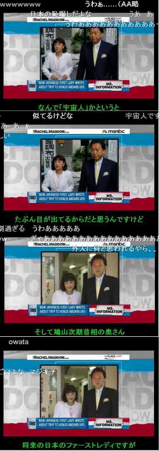 americasnewshatobasan3.jpg