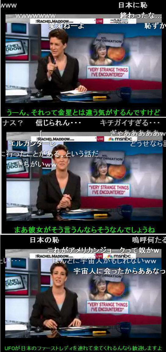 americasnewshatobasan6.jpg