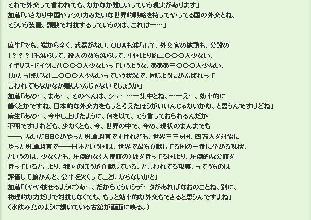 asahikatokousakuin2.jpg