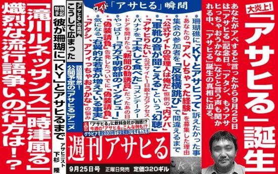 asahinakazuri2.jpg