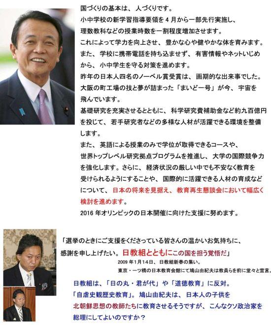 asokyouikuvsakumahatoyama1.jpg
