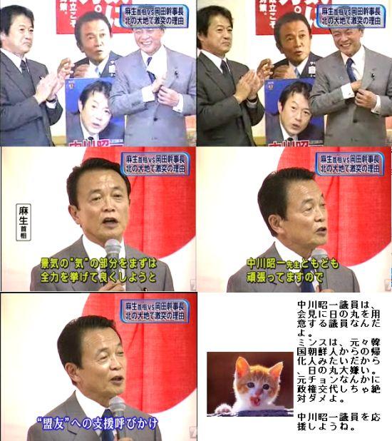 asomeetnakagawainhokaido2.jpg