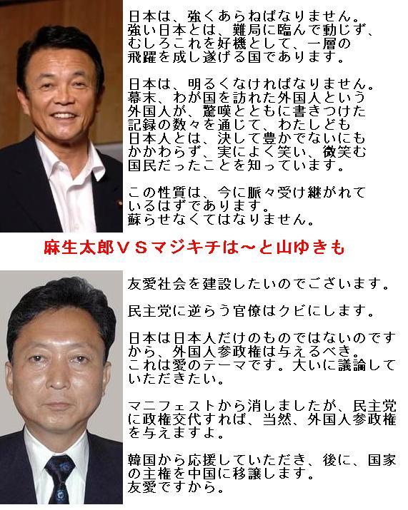 asovshatoyukimo2009.jpg