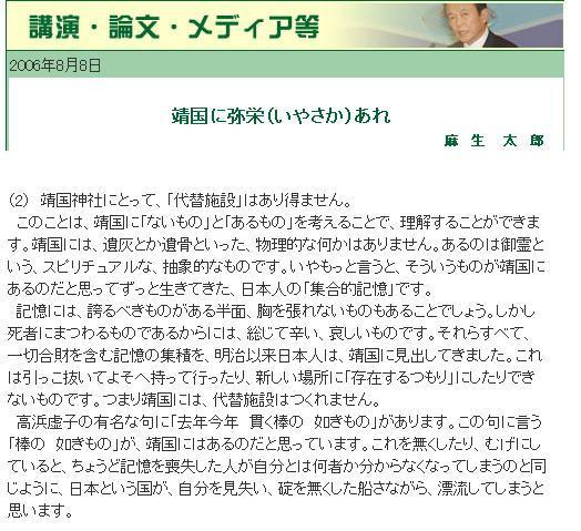 asoyasukuni2.jpg