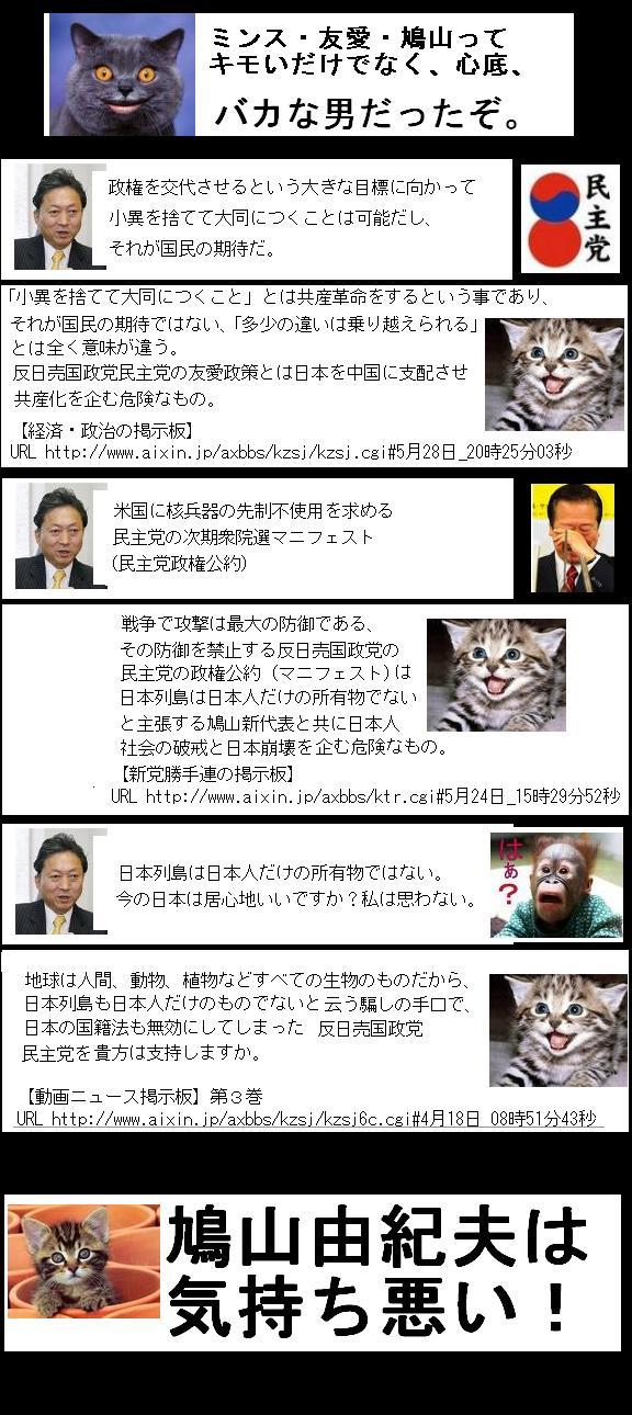 bakakusohatoyamayukio1.jpg