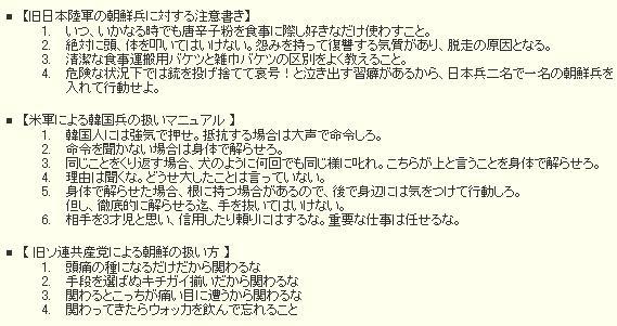 chaoxianrendezhuyi2.jpg
