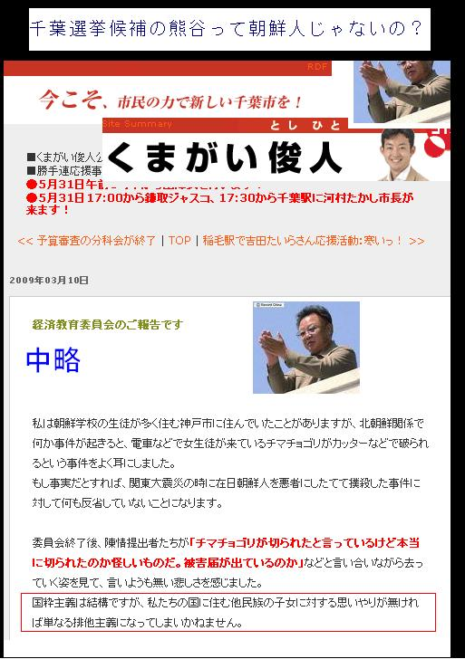chibakumagaichonnintei2009.jpg