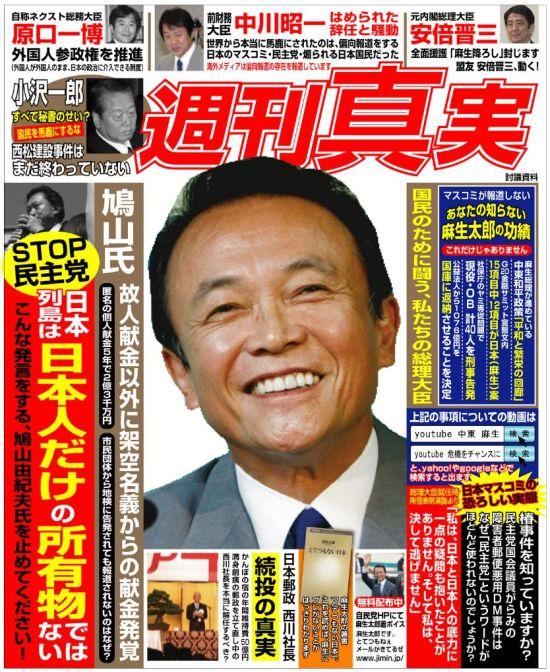 chjituwa2009asoshiji1.jpg