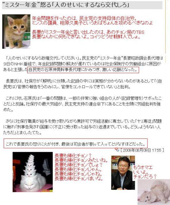 chonagatuma1.jpg