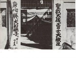 chonianfubaishuntaremakuiriguchi.jpg