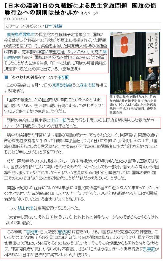 chonminsuhinomaru1.jpg