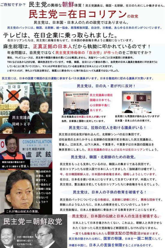 chonseitouminshutohato200901.jpg