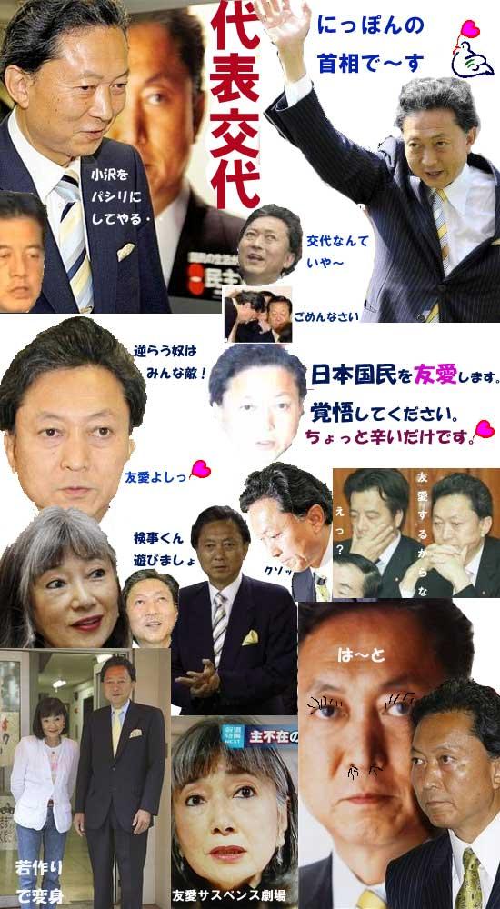 daihiyoukoutaiminge1.jpg