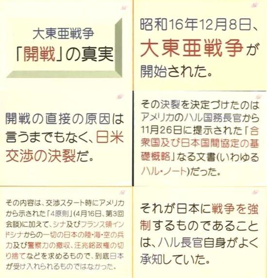 daitouasensounoshinjitu1.jpg