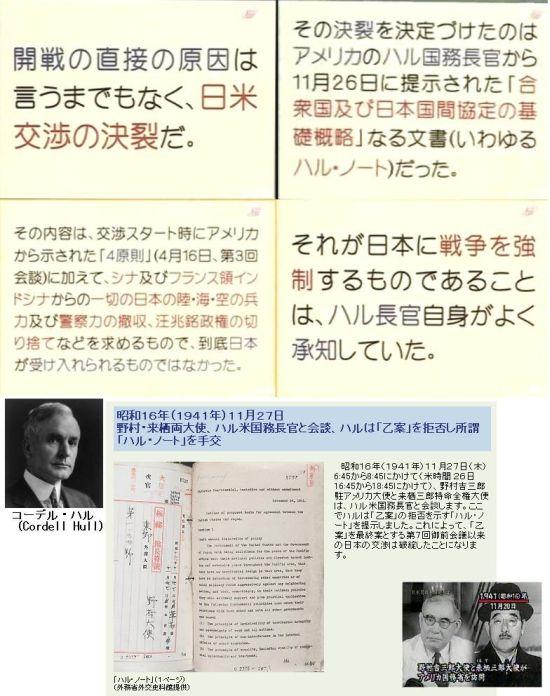 daitouasensounoshinjitu2.jpg